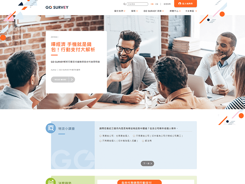 GO SURVEY 市場研究顧問