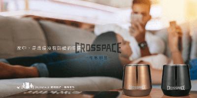 CROSSPACE 可思創品